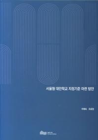 서울형 대안학교 지정기준 마련 방안