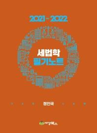 2021-2022 세법학 필기노트