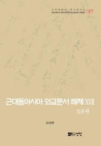근대동아시아 외교문서 해제. 17: 일본편