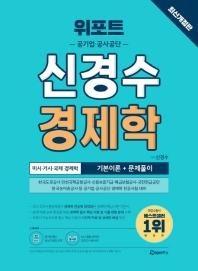 위포트 공기업 공사공단 신경수 경제학(기본이론+문제풀이)