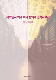 대학입시 의대 치대 한의대 전략 자료집(2022)