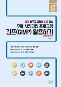 무료 사진편집 프로그램 김프(GIMP)활용하기
