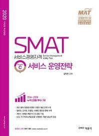 SMAT 서비스경영자격 Module C 서비스 운영전략(2020)
