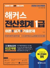 해커스 전산회계 1급 이론+실기+기출문제(2020)