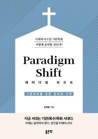 기관목회를 위한 준비와 사역 Paradigm Shift(패러다임 쉬프트)