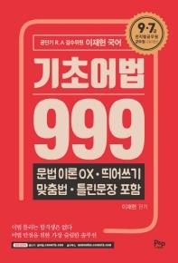 이재현 국어 기초어법 999
