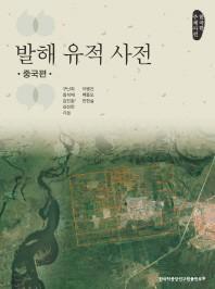 발해 유적 사전: 중국편