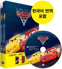 카 3: 새로운 도전(Cars 3)
