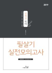 정채영 국어 필살기 실전모의고사(2019)