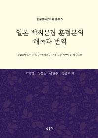 일본 백씨문집 훈점본의 해독과 번역