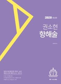 권소현 항해술(2020)