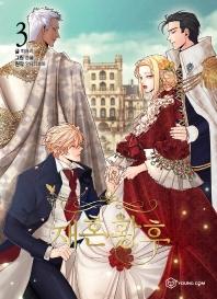 재혼 황후. 3