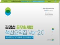 김경섭 공무원세법 핵심요약집 Ver 2.0(2020)