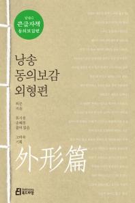 낭송 동의보감 외형편(큰글자책)