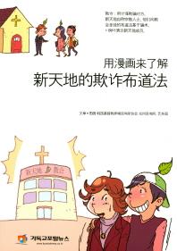 만화로 보는 신천지 사기 포교법(중국어판)