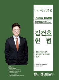 난공불락 시즌1 김건호 헌법 실전동형모의고사(봉투)(2018)