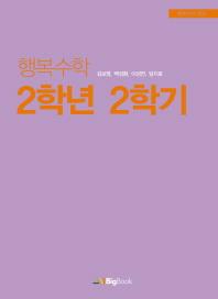 [빅북] 행복수학 2학년 2학기