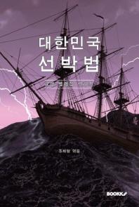 대한민국 선박법 : 교양 법령집 시리즈