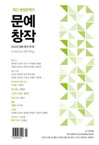 계간 문예창작(2021년 봄호)(통권3호)