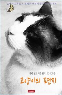 고양이의 편지