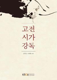 고전시가강독(2학기, 워크북 포함)