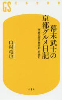 幕末武士の京都グルメ日記 「伊庭八郞征西日記」を讀む