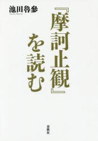「摩訶止觀」を讀む