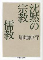 沈默の宗敎-儒敎