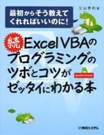 EXCEL VBAのプログラミングのツボとコツがゼッタイにわかる本 續