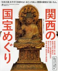 關西の國寶めぐり 「日本の美」を今すぐ體感せよ!めぐって樂しい關西の國寶&うまいもん.