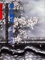 墨の風景 奧田紫光畵集
