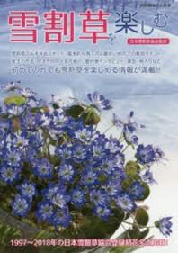 雪割草を樂しむ 基本的な育て方.人氣花など雪割草滿載