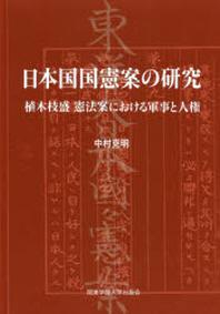 日本國國憲案の硏究 植木枝盛憲法案における軍事と人權
