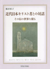 近代日本キリスト者との對話 その信の世界を探る
