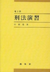 형법연습 (제3판)