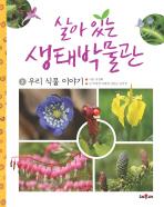 살아있는 생태박물관. 2: 우리 식물 이야기