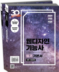 이기적 in 웹디자인기능사 필기 기본서(2018)