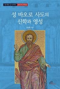 성 바오로 사도의 신학과 영성