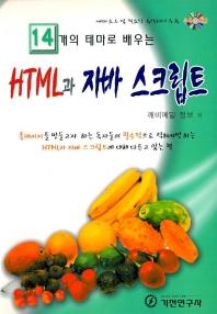 HTML과 자바 스크립트(14개의 테마로 배우는)