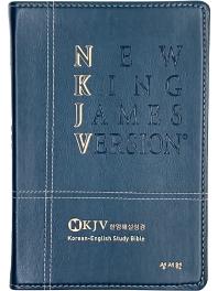 성서원 한영해설 성경(블루그린/특대/NKJV/단본)