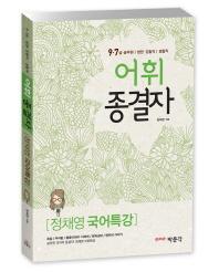 어휘 종결자(정채영 국어특강)(9 7급)