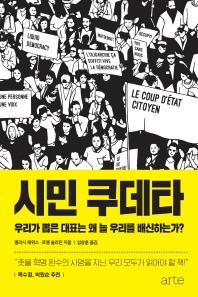 시민 쿠데타