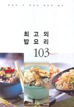 최고의 밥요리 103