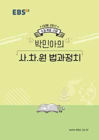 고등 사탐 박민아의 사차원 법과정치(2020 수능대비)