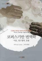 코퍼스기반 번역학: 이론, 연구결과, 응용