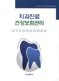 2013년 시행 개정고시에 따른 치과진료 건강보험관리