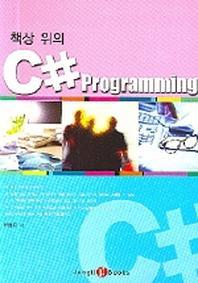 책상 위의 C# PRORGRAMMING