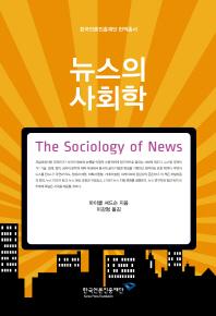 뉴스의 사회학