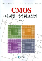 CMOS 디지털 집적회로설계