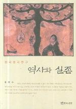 한국희곡연구 역사와 실존